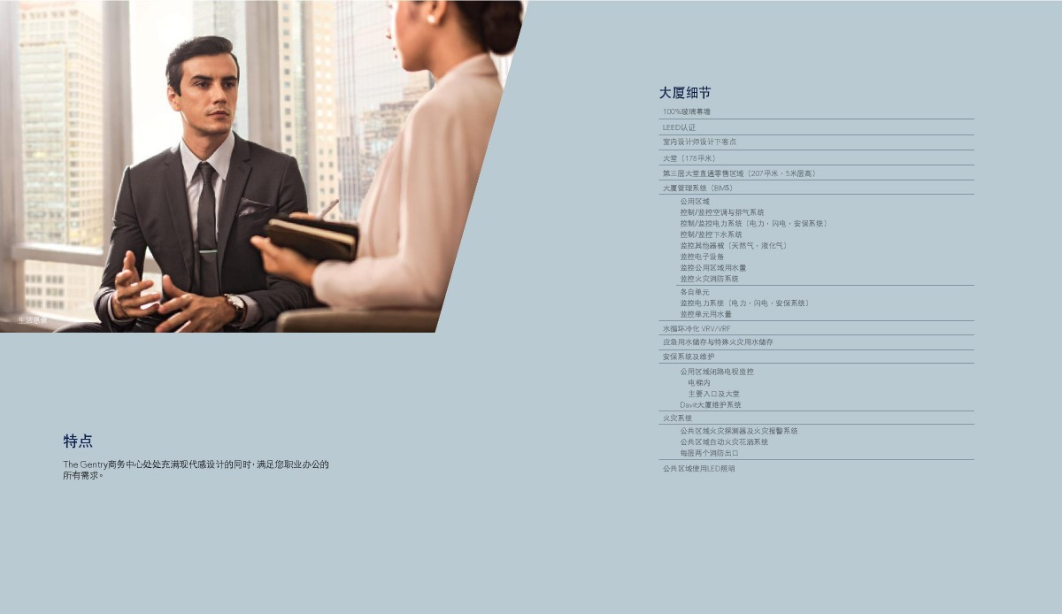 170921 The Gentry Corporate Plaza - Client Brochure - China Use-page-011