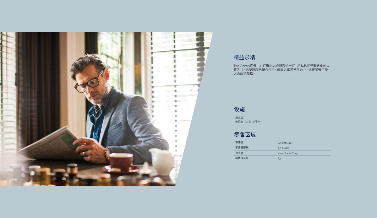 170921 The Gentry Corporate Plaza - Client Brochure - China Use-page-013