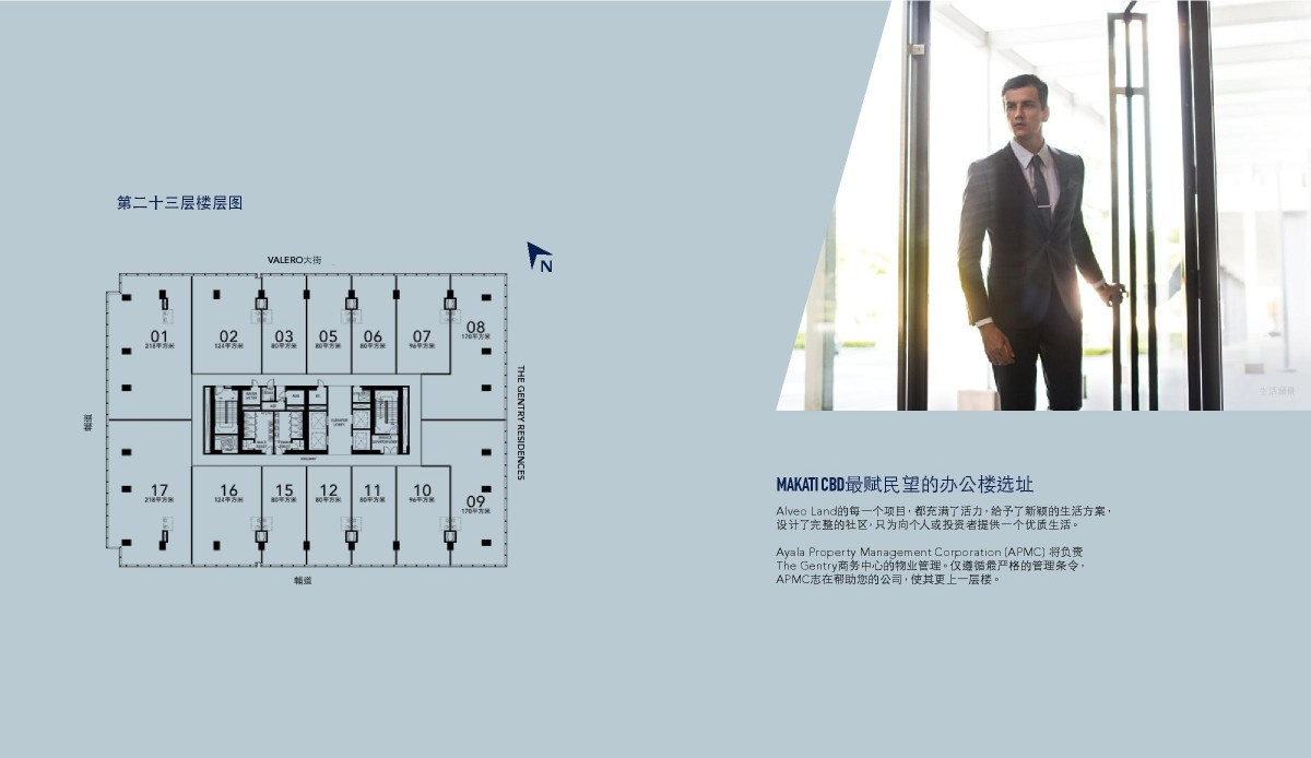 170921 The Gentry Corporate Plaza - Client Brochure - China Use-page-017