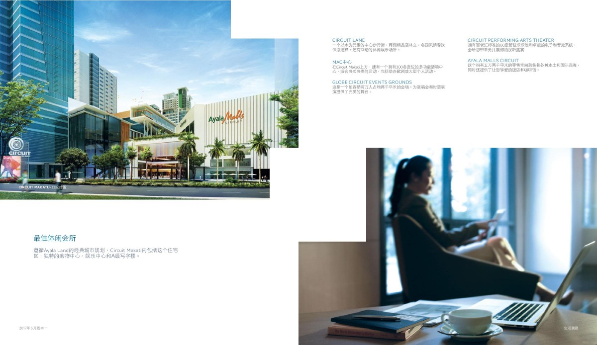 170921 The Stiles Enterprise Plaza - Client Brochure - China Use-page-008