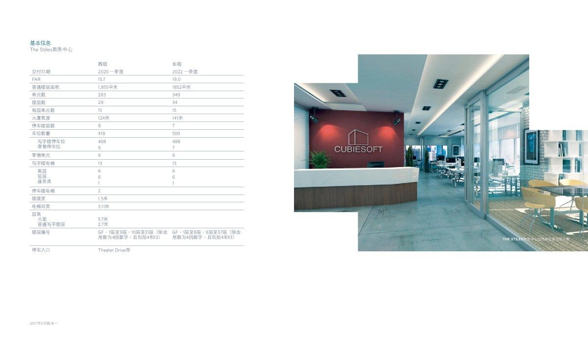 170921 The Stiles Enterprise Plaza - Client Brochure - China Use-page-010