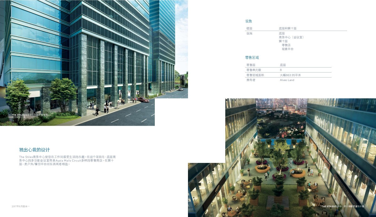 170921 The Stiles Enterprise Plaza - Client Brochure - China Use-page-013