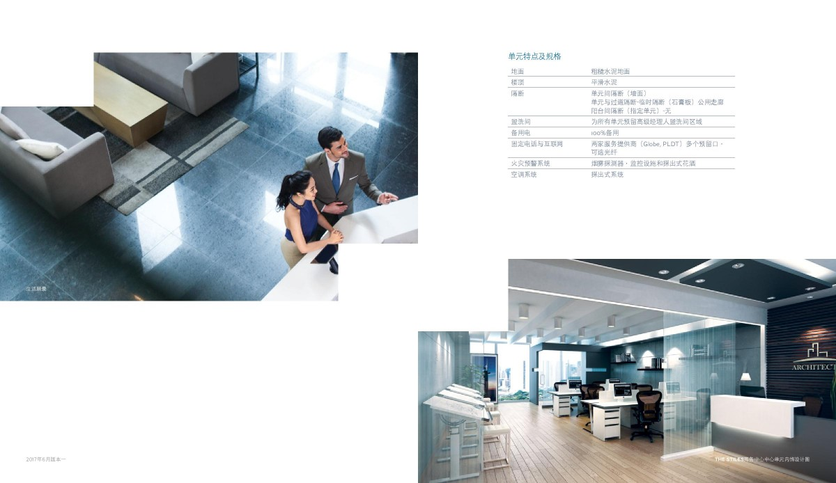 170921 The Stiles Enterprise Plaza - Client Brochure - China Use-page-014