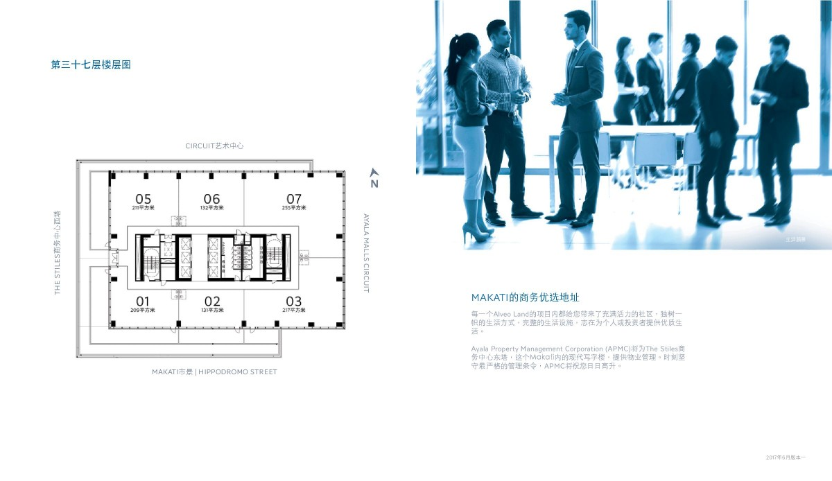 170921 The Stiles Enterprise Plaza - Client Brochure - China Use-page-019